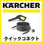 KARCHER(ケルヒャー) クイックコネクトキット(12m) 2642953【送料込|送料無料|高圧洗浄器|アクセサリー|オプション|部品】2642953|||