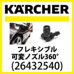 ショッピングケルヒャー KARCHER(ケルヒャー) フレキシブル可変ノズル360°2643254【送料込|送料無料|高圧洗浄器|アクセサリー|オプション|部品】2643254|||