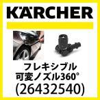 KARCHER(ケルヒャー) フレキシブル可変ノズル360°2643254【送料込|送料無料|高圧洗浄器|アクセサリー|オプション|部品】2643254|||