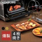 KOIZUMI(コイズミ) スモークトースター(コンベクションオーブン) KCG1201N||