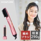 KOIZUMI(コイズミ) マイナスイオン カールドライヤー KHC5301P||