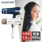 KOIZUMI(コイズミ) ドライヤー KHD9300 [ヘアドライヤー ヘアードライヤー ドライアー]||||||||||