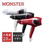 KOIZUMI(コイズミ) モンスター(MONSTAR) ダブルファンドライヤー |送料無料|送料込|マイナスイオンドライヤー|KHDW710||||||||||