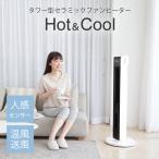 【12月11日入荷予定】KOIZUMI(コイズミ) HOT&COOL(ホット&クール) 送風機能付ファンヒーター 扇風機 KHF1272W||