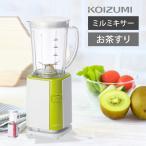ミキサー(ミルミキサー) KOIZUMI KMZ0401[送料無料 ジューサー ブレンダー スムージー コンパクト 離乳食]||||||||||