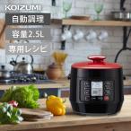 【12月10日頃入荷予定】\ 有吉ゼミで紹介されました / 電気圧力鍋 コイズミ KSC-3501/R | 圧力式電気鍋 電気鍋 圧力 KOIZUMI 自動調理 テレビ KSC3501R||