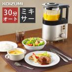 スープメーカー ミキサー ビタリエ KSM-1020/N | スープミキサー スープマシン 加熱ミキサー ブレンダー  コイズミ KSM1020N||
