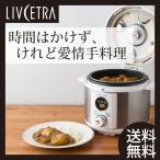 ショッピング圧力鍋 【B級品特価】LIVCETRA リブセトラ 電気圧力鍋 圧力式電気鍋 圧力 炊飯器 レシピ付き 2リットル LPCT20W|||