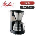 Melitta(メリタ) コーヒーメーカー 2〜10杯用 meus(ミアス) MKM4101B・MKM4101W||||||||||