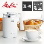 Melitta メリタ ミルクフォーマー クレミオ MJ-201/W | ミルク 泡立て ウォーマー クリーマー MJ201W||||