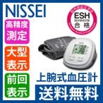 NISSEI(日本精密測器) 上腕式血圧計 DS-A10 【送料無料|送料込|上腕血圧計|】 DSA10|||||