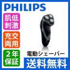 【当店全品ポイント5倍】PHILIPS(フィリップス) メンズシェーバー パワータッチ PT764/14||