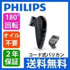 バリカン セルフヘアーカッター フィリップス  送料無料 正規品 散髪 子供 電気バリカン 電動バリカン PHILIPS QC5562/15|
