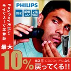 電気シェーバー 髭剃り フィリップス 電動シェーバー シェーバー メンズ 父の日 プレゼント PHILIPS S1041/03||