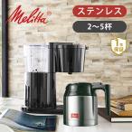 メリタ コーヒーメーカー オルフィ 2〜5杯用 SKT52 | スタイリッシュ おしゃれ オススメ 家電 コーヒー メーカー 保温 Melitta ||||||||||