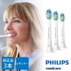 正規品 フィリップス クリーンプラス プロリザルツ プラークディフェンス 替えブラシ 3本セット  替ブラシ 電動歯ブラシ HX9023/67|