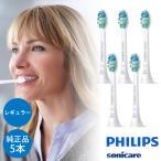 正規品 フィリップス クリーンプラス プロリザルツ プラークディフェンス 替えブラシ 5本セット 替ブラシ 電動歯ブラシ HX9025/67|