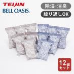 TEIJIN(テイジン) ボックスドライ 選べる除湿セット NT1040CPT・T1040BOX6 【送料無料|コンパクトドライ|吸水|吸湿|消臭|除湿|湿気取り】||||||||||