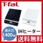 T-fal(ティファール) IHクッキングヒーター IH2021JP/IH2028JP 【送料無料|送料込|デイリーIH|卓上|IH調理器】||||||||||