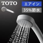【1月11日入荷予定】TOTO(トートー) エアインシャワー 節水シャワーヘッド THYC48    