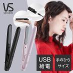 ヴィダルサスーン ミニ ヘアアイロン USB 給電 モバイルバッテリー VSI-1050 | 充電  海外 対応 兼用  プレゼント クリスマス 誕生日 ||||||||||