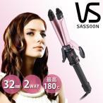 VS(ヴィダルサスーン) ピンクシリーズ 2WAYヘアアイロン 32mm | 送料無料 ヘアーアイロン コテ VSI3273PJ|