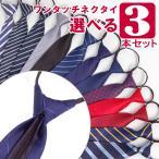 ワンタッチネクタイ  選べる 3本 セット 簡単 ネクタイ お得セット ジッパー式 ストッパー 付き ネクタイ