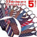ワンタッチネクタイ 選べる ネクタイ 5本セット 結ばないネクタイ 全33種 簡単ネクタイ クイックネクタイ 福袋