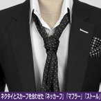 定番のドット柄・ブラック・黒・ネクタイとスカーフの特徴を合わせた「ネックスカーフ」「ストール」「マフラー NTF01