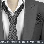 和風小紋柄・ブラック&シルバー・ネクタイとスカーフの特徴を合わせた「ネックスカーフ」「ストール」「マフラー」 NTF06