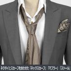 ハウンドトゥース柄・千鳥格子・ゴールドブラウン・ネクタイとスカーフの特徴を合わせた「ネックスカーフ」「ストール」「マフラー」 NTF07