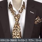 ジャングルプリント・ヒョウ柄・ブラウン・ネクタイとスカーフの特徴を合わせた「ネックスカーフ」「ストール」「マフラー」 NTF09
