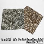 ショッピングポケット ポケットチーフ サテン生地 ヒョウ柄 ブラック、ブラウン 2色  PC22