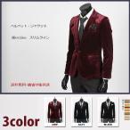 メンズ スリムライン ベルベット ジャケット レザーパイピング・ブレザー・3色! shdj01
