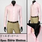 ワイシャツ メンズ 長袖  2ボタン ドゥエボットーニ ボタンダウン 長袖シャツ ゴールド・ボタン  ピンク yp05pl