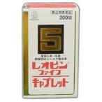 【第2類医薬品】レオピンファイブキャプレットS 200錠 (湧永製薬)