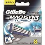 Gillette ジレット マッハシンスリーターボ専用替刃 8個入り