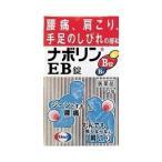 【第3類医薬品】ナボリンEB [120錠]