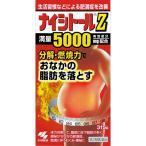 【第2類医薬品】小林製薬 ナイシトールZ 315錠   5000mgの有効成分(防風通聖散料エキス)が、おなかの脂肪の分解・燃焼を促します