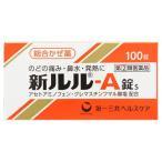 【指定第2類医薬品】【第一三共】新ルルA錠s 100錠