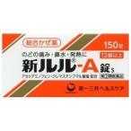 【指定第2類医薬品】【第一三共】新ルルA錠s 150錠