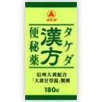 【第2類医薬品】タケダ漢方便秘薬180錠