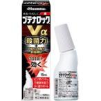 【指定第2類医薬品】ブテナロックVα 液 15ml【久光製薬】