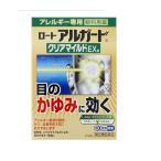 【第2類医薬品】●ロート製薬 アルガード クリアマイルドEX 13ml ◎アレルギー症状が続き、かつ炎症を伴う方に