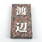 表札のアトリエ 天然石表札  御影石 レッド 縦型 180x90 or 198x83 (厚さ20mm)