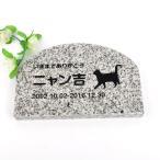 Pet&Love. ペットのお墓(猫用) 猫種選択可能 オーダーメイド メッセージ変更可能 御影石 グレー アーチ  200x130mm(厚さ20m