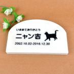 Pet&Love. ペットのお墓(猫用) 猫種選択可能 オーダーメイド メッセージ変更可能 大理石 ホワイト アーチ  200x130mm(厚さ20