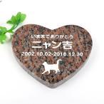 Pet&Love. ペットのお墓(猫用) 猫種選択可能 オーダーメイド メッセージ変更可能 御影石 レッド ハート  180x160mm(厚さ20mm)