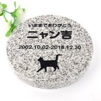 Pet&Love. ペットのお墓(猫用) 猫種選択可能 オーダーメイド メッセージ変更可能 御影石 グレー 丸型  180x180mm(厚さ20mm)
