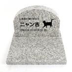 Pet&Love. ペットのお墓(猫用) 猫種選択可能 オーダーメイド メッセージ変更可能 御影石 グレー 墓石セット アーチ